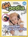 ΤΑ ΜΥΣΤΙΚΑ ΤΗΣ ΜΟΥΣΙΚΗΣ (+CD-ROM)
