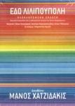 ΕΔΩ ΛΙΛΙΠΟΥΠΟΛΗ - ΟΛΟΚΛΗΡΩΜΕΝΗ ΕΚΔΟΣΗ (6 CD)