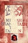 1789, Η ΜΕΓΑΛΗ ΕΠΑΝΑΣΤΑΣΗ ΤΩΝ ΓΑΛΛΩΝ