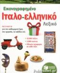 ΕΙΚΟΝΟΓΡΑΦΗΜΕΝΟ ΙΤΑΛΟ-ΕΛΛΗΝΙΚΟ ΛΕΞΙΚΟ