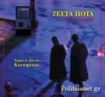 (CD) ΖΕΣΤΑ ΠΟΤΑ