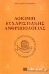 ΔΟΚΙΜΙΟ ΕΥΧΑΡΙΣΤΙΑΚΗΣ ΑΝΘΡΩΠΟΛΟΓΙΑΣ