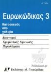 ΕΥΡΩΚΩΔΙΚΑΣ 3