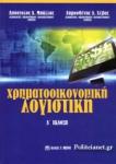 ΧΡΗΜΑΤΟΟΙΚΟΝΟΜΙΚΗ ΛΟΓΙΣΤΙΚΗ (4η ΕΚΔΟΣΗ)