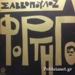 (CD) ΦΟΡΤΗΓΟ