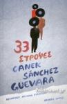 33 ΣΤΡΟΦΕΣ