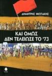 ΚΑΙ ΟΜΩΣ ΔΕΝ ΤΕΛΕΙΩΣΕ ΤΟ '73