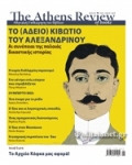 THE ATHENS REVIEW OF BOOKS, ΤΕΥΧΟΣ 85, ΙΟΥΝΙΟΣ 2017
