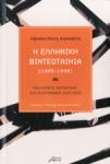 Η ΕΛΛΗΝΙΚΗ ΒΙΝΤΕΟΤΑΙΝΙΑ (1985-1990)