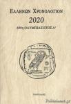 ΕΛΛΗΝΩΝ ΧΡΟΝΟΛΟΓΙΟΝ 2020