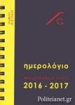 ΗΜΕΡΟΛΟΓΙΟ ΑΚΑΔΗΜΑΙΚΟΥ ΕΤΟΥΣ 2016-2017