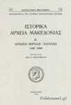 ΙΣΤΟΡΙΚΑ ΑΡΧΕΙΑ ΜΑΚΕΔΟΝΙΑΣ (ΔΕΥΤΕΡΟΣ ΤΟΜΟΣ)