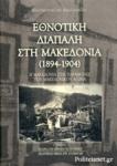 ΕΘΝΟΤΙΚΗ ΔΙΑΠΑΛΗ ΣΤΗ ΜΑΚΕΔΟΝΙΑ (1894-1904)