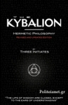 (P/B) THE KYBALION