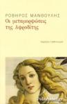 ΟΙ ΜΕΤΑΜΟΡΦΩΣΕΙΣ ΤΗΣ ΑΦΡΟΔΙΤΗΣ (+CD)