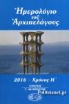 ΗΜΕΡΟΛΟΓΙΟ ΤΟΥ ΑΡΧΙΠΕΛΑΓΟΥΣ 2016