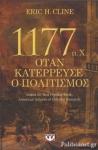 1177 π.Χ. ΟΤΑΝ ΚΑΤΕΡΡΕΥΣΕ Ο ΠΟΛΙΤΙΣΜΟΣ
