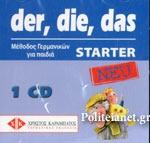 CD - DER DIE DAS