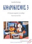 ΚΙΘΑΡΟΚΟΣΜΟΣ 3