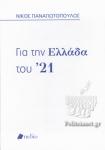 ΓΙΑ ΤΗΝ ΕΛΛΑΔΑ ΤΟΥ '21 (ΚΑΣΕΤΙΝΑ)