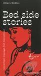 BED SIDE STORIES