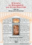 Η ΙΣΤΟΡΙΑ ΤΗΣ ΒΙΒΛΙΟΘΗΚΗΣ ΣΤΟΝ ΔΥΤΙΚΟ ΠΟΛΙΤΙΣΜΟ (ΠΡΩΤΟΣ ΤΟΜΟΣ-ΧΑΡΤΟΔΕΤΟ)