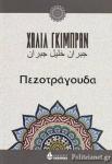 ΠΕΖΟΤΡΑΓΟΥΔΑ