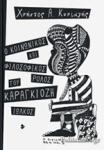 Ο ΚΟΙΝΩΝΙΚΟΣ ΚΑΙ ΦΙΛΟΣΟΦΙΚΟΣ ΡΟΛΟΣ ΤΟΥ ΚΑΡΑΓΚΙΟΖΗ
