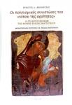 ΟΙ ΠΟΛΙΤΙΣΜΙΚΕΣ ΣΥΝΙΣΤΩΣΕΣ ΤΟΥ «ΤΟΠΟΥ ΤΗΣ ΑΓΙΟΤΗΤΑΣ»