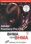 ADOBE PREMIERE PRO CS6 (+DVD-ROM)
