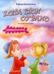 ΚΟΙΤΑ ΣΤΟΝ ΟΥΡΑΝΟ (ΠΕΡΙΕΧΕΙ DVD-ROM)