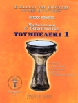 ΤΟΥΜΠΕΛΕΚΙ (ΠΡΩΤΟΣ ΤΟΜΟΣ - ΠΕΡΙΛΑΜΒΑΝΕΙ CD)