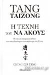 TANG TAIZONG, Η ΤΕΧΝΗ ΤΟΥ ΝΑ ΑΚΟΥΣ