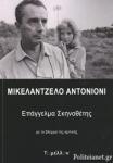 ΜΙΚΕΛΑΝΤΖΕΛΟ ΑΝΤΟΝΙΟΝΙ