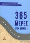 365 ΜΕΡΕΣ ΣΤΟΝ ΔΡΟΜΟ...