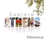 EXPLORE ATHENS, MY WAY (ΒΙΒΛΙΟΔΕΤΗΜΕΝΗ ΕΚΔΟΣΗ)