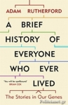 (P/B) A BRIEF HISTORY OF EVERYONE WHO EVER LIVED