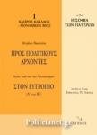 ΠΡΟΣ ΠΟΛΙΤΙΚΟΥΣ ΑΡΧΟΝΤΕΣ - ΣΤΟΝ ΕΥΤΡΟΠΙΟ (Α' ΚΑΙ Β')