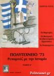 ΠΟΛΥΤΕΧΝΕΙΟ '73 - ΡΕΠΟΡΤΑΖ ΜΕ ΤΗΝ ΙΣΤΟΡΙΑ (ΔΕΥΤΕΡΟΣ ΤΟΜΟΣ)