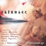 (2CD) Ο ΓΗΤΕΥΤΗΣ ΚΑΙ ΤΟ ΔΡΑΚΟΔΟΝΤΙ