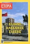 ΙΣΤΟΡΙΑ ΕΙΚΟΝΟΓΡΑΦΗΜΕΝΗ, ΤΕΥΧΟΣ 519, ΣΕΠΤΕΜΒΡΙΟΣ 2011