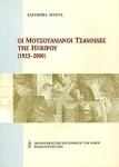 ΟΙ ΜΟΥΣΟΥΛΜΑΝΟΙ ΤΣΑΜΗΔΕΣ ΤΗΣ ΗΠΕΙΡΟΥ (1923-2000)