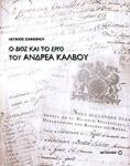Ο ΒΙΟΣ ΚΑΙ ΤΟ ΕΡΓΟ ΤΟΥ ΑΝΔΡΕΑ ΚΑΛΒΟΥ (1792-1869)