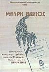 ΜΑΥΡΗ ΒΙΒΛΟΣ ΔΙΩΓΜΩΝ ΚΑΙ ΜΑΡΤΥΡΙΩΝ ΤΟΥ ΕΝ ΤΟΥΡΚΙΑ ΕΛΛΗΝΙΣΜΟΥ 1914-1918