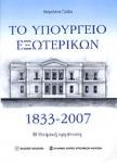 ΤΟ ΥΠΟΥΡΓΕΙΟ ΕΞΩΤΕΡΙΚΩΝ 1833-2007