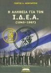 Η ΑΛΗΘΕΙΑ ΓΙΑ ΤΟΝ Ι.Δ.Ε.Α. (1943-1967)
