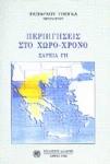 ΠΕΡΙΗΓΗΣΕΙΣ ΣΤΟ ΧΩΡΟ-ΧΡΟΝΟ