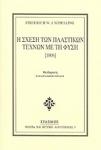 Η ΣΧΕΣΗ ΤΩΝ ΠΛΑΣΤΙΚΩΝ ΤΕΧΝΩΝ ΜΕ ΤΗ ΦΥΣΗ (1806)