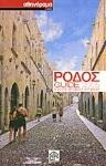 ΡΟΔΟΣ GUIDE 2005 (ΕΛΛΗΝΙΚΑ)
