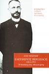 ΕΛΕΥΘΕΡΙΟΣ ΒΕΝΙΖΕΛΟΣ (ΧΑΡΤΟΔΕΤΗ ΕΚΔΟΣΗ) 1864-1910